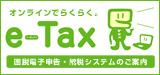 オンラインでらくらく。e-Tax