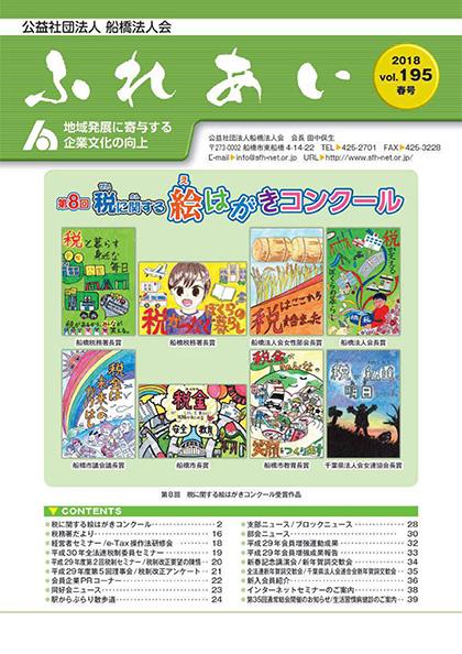 船橋法人会会報 ふれあい 第195号(2018.04)