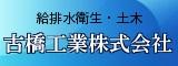 古橋工業株式会社