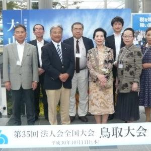第35会 法人会全国大会(鳥取大会)に参加。