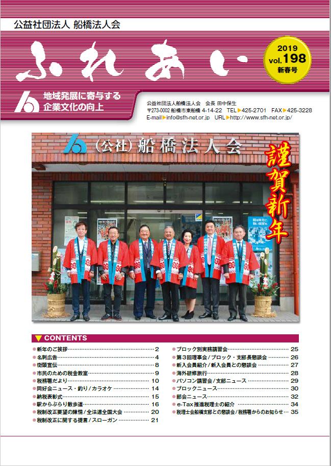 船橋法人会会報 ふれあい 第198号(2019.01)