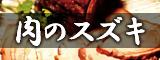 肉のスズキ