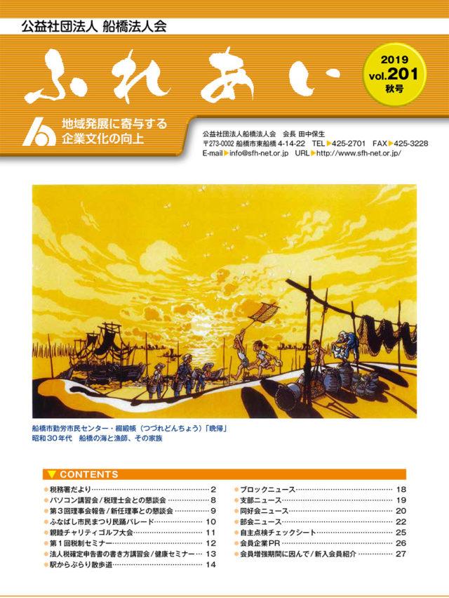 船橋法人会会報 ふれあい 第201号(2019.10)