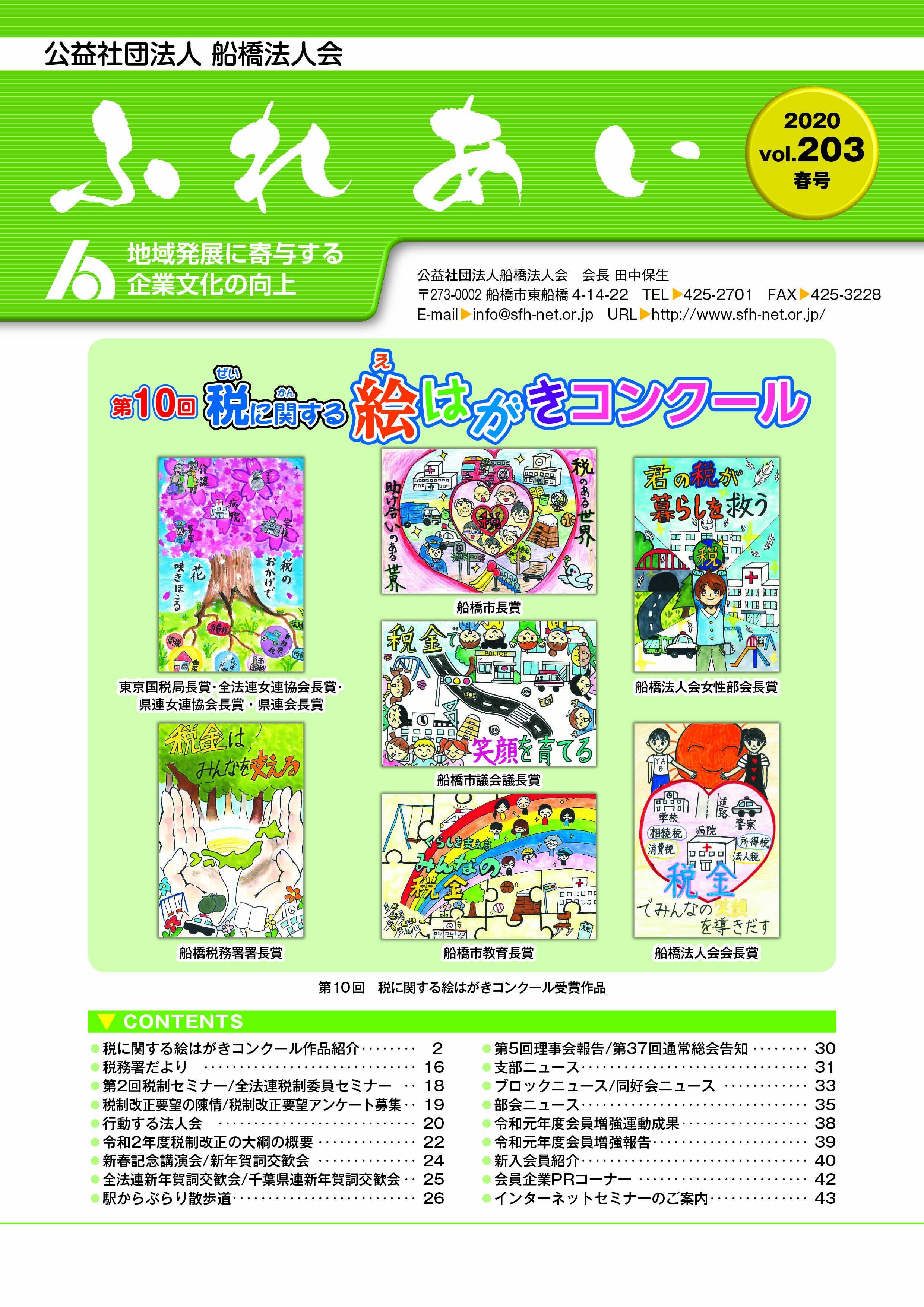 船橋法人会会報 ふれあい 第203号(2020.4)