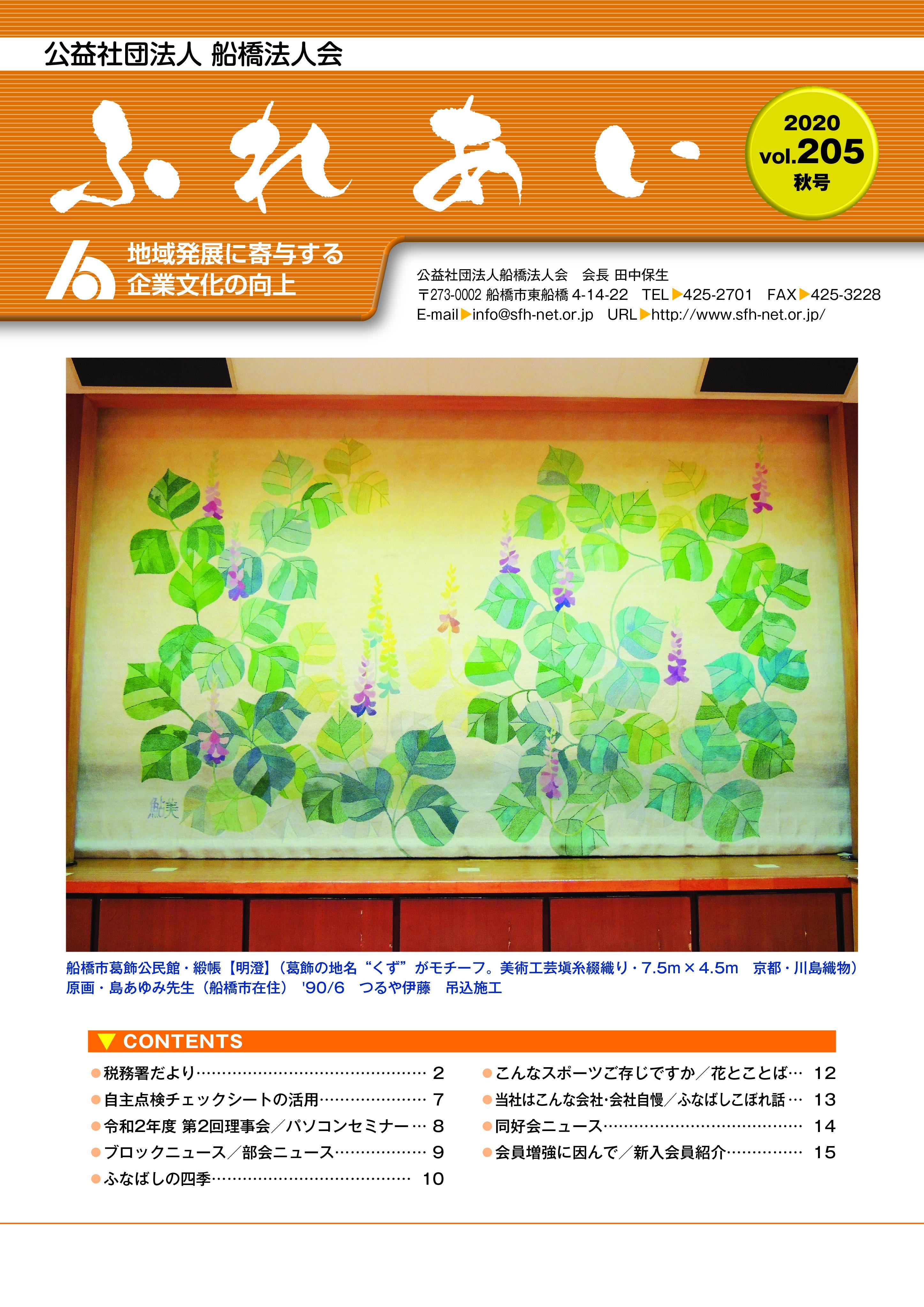 船橋法人会会報 ふれあい 第205号(2020.10)