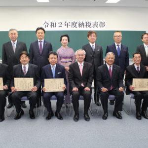 納税表彰状、法人会会長表彰状等の贈呈式及び祝賀会の開催