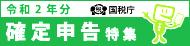 国税庁からのお知らせ (所得税等の確定申告・納付期限の延長について)